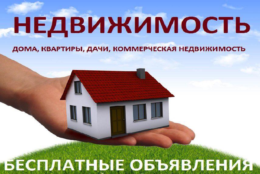 Где подать объявление о продаже квартиры бесплатно