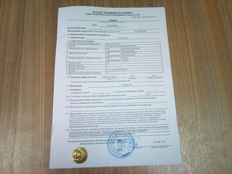 Как получить кадастровый паспорт на квартиру через росреестр