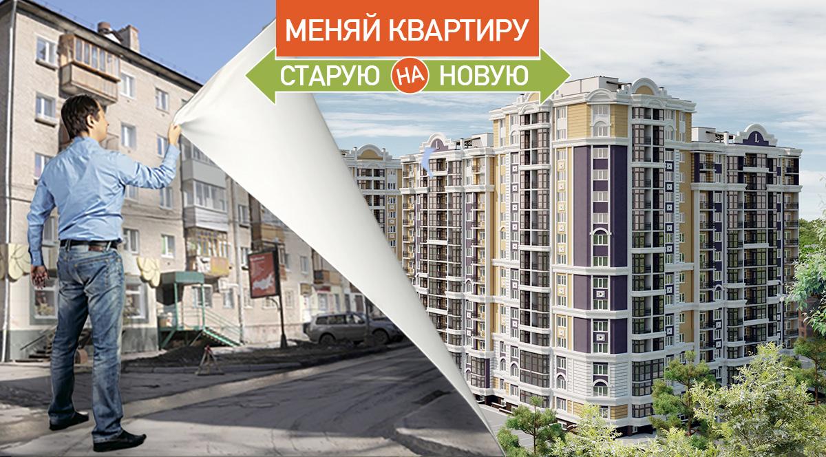 Как купить квартиру в новостройке по реновации