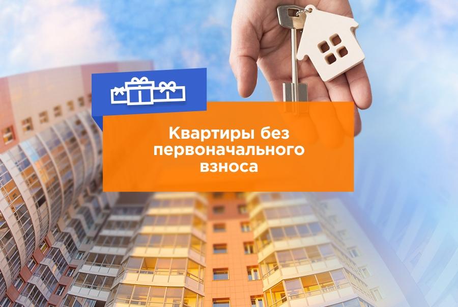 Как купить квартиру в новостройке без первоначального взноса
