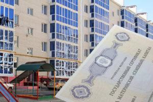 Как обменять квартиру на квартиру с доплатой материнский капитал