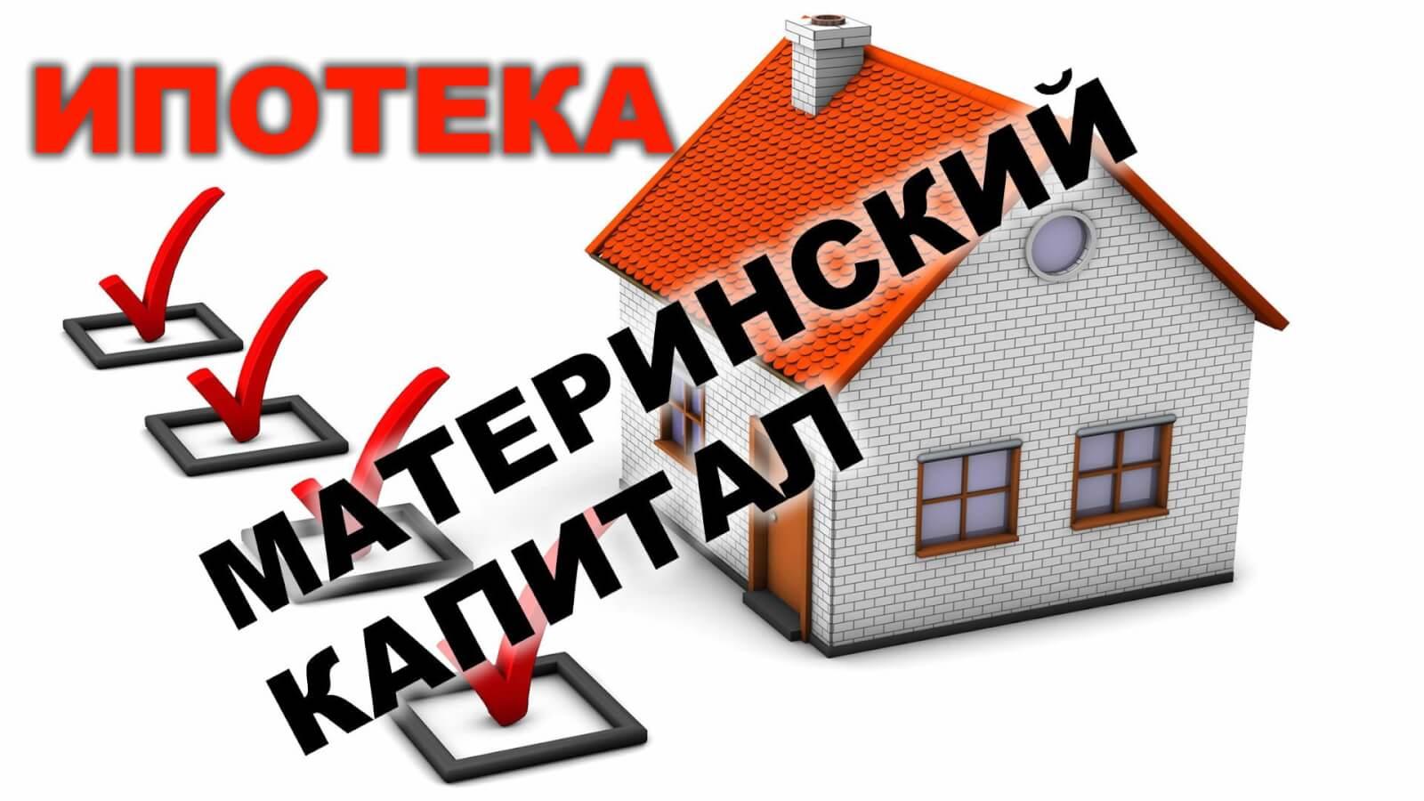 Как использовать материнский капитал при покупке квартиры в ипотеку