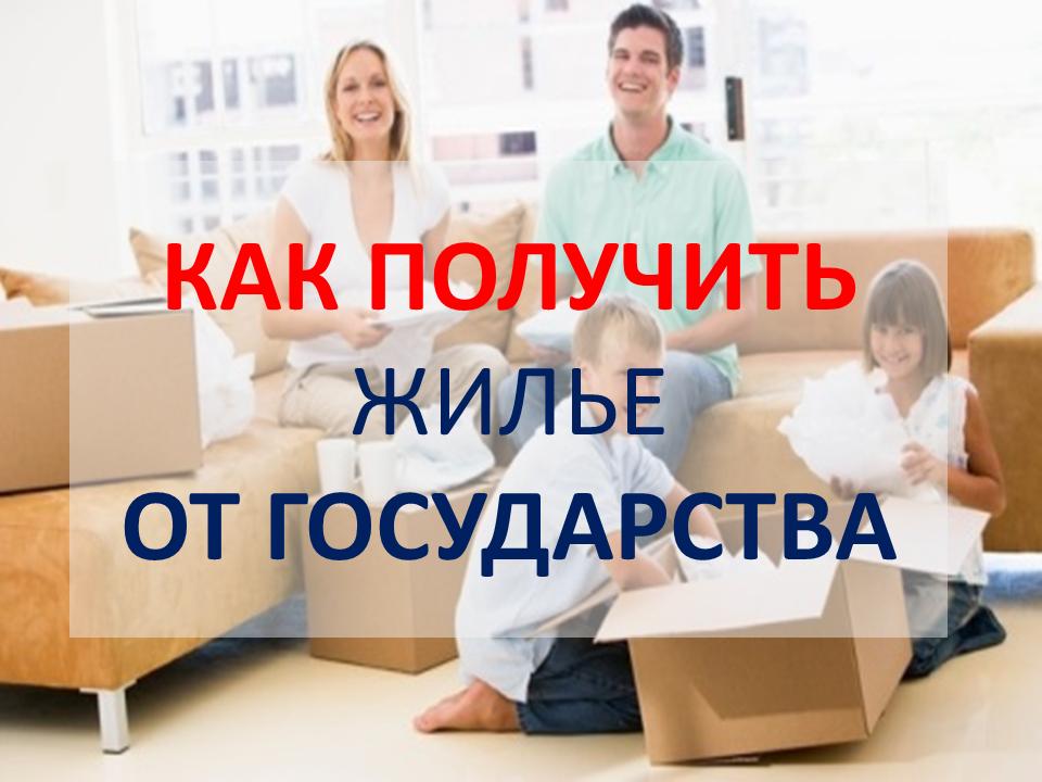 Как можно получить квартиру от государства