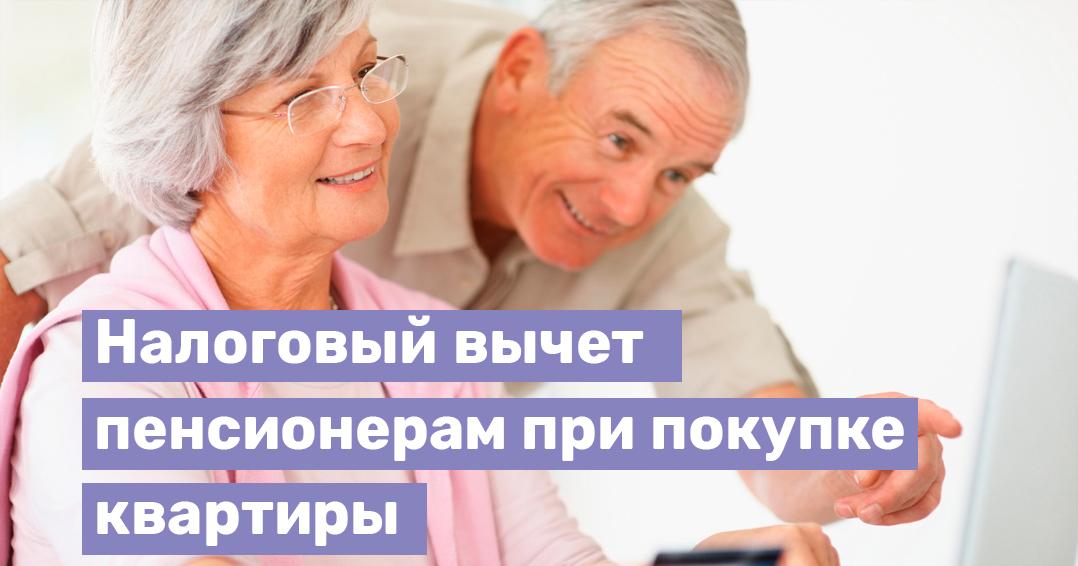 Как получить вычет за покупку квартиры пенсионеру