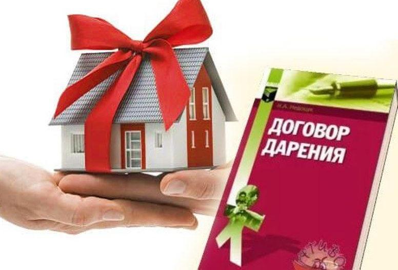 Можно ли подарить подаренную квартиру близкому родственнику