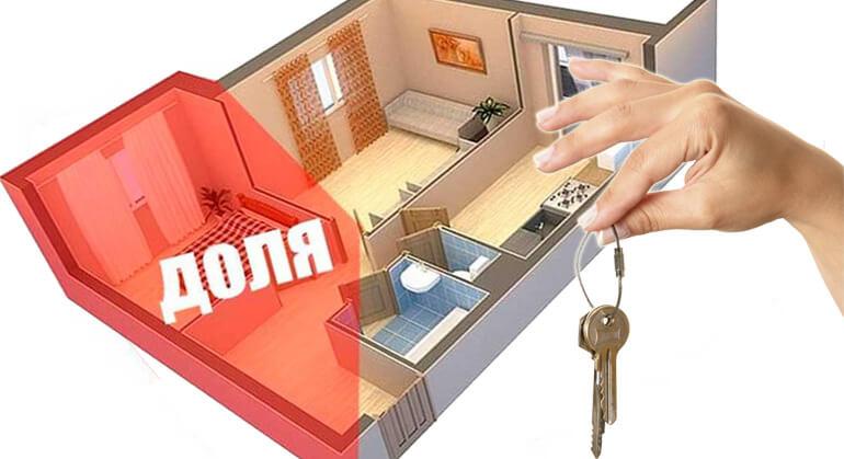 Можно ли продать подаренную долю в квартире