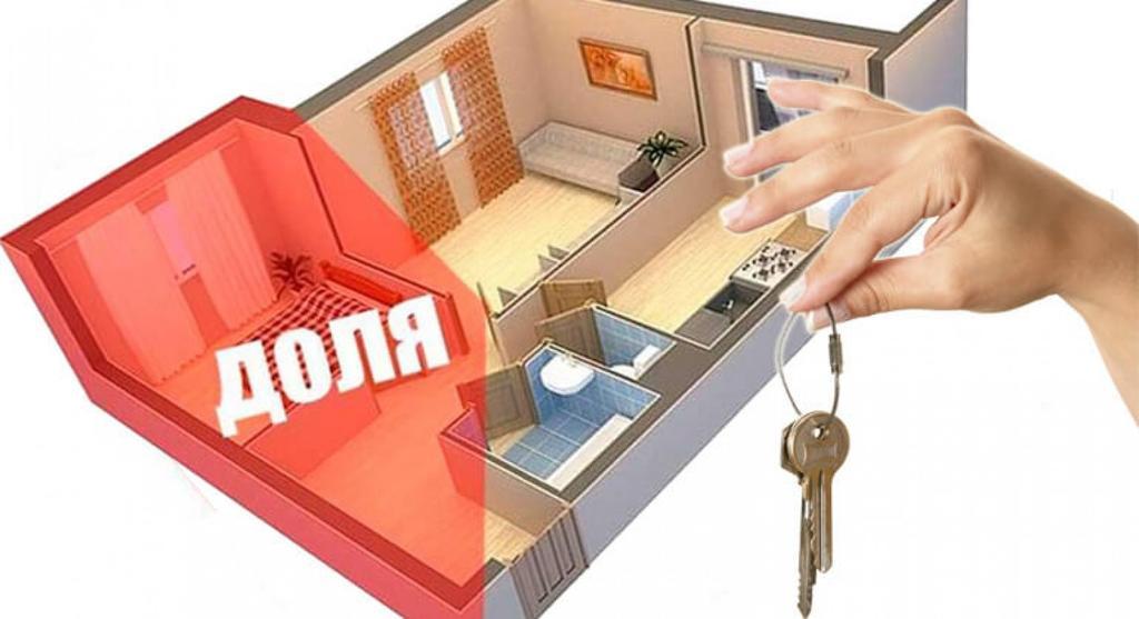 Можно ли подарить часть доли в квартире