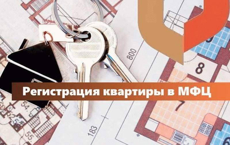 Как происходит купля продажа квартиры в МФЦ