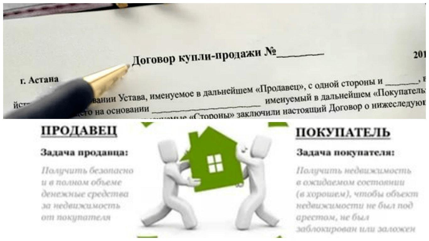 Как происходит процедура купли продажи квартиры