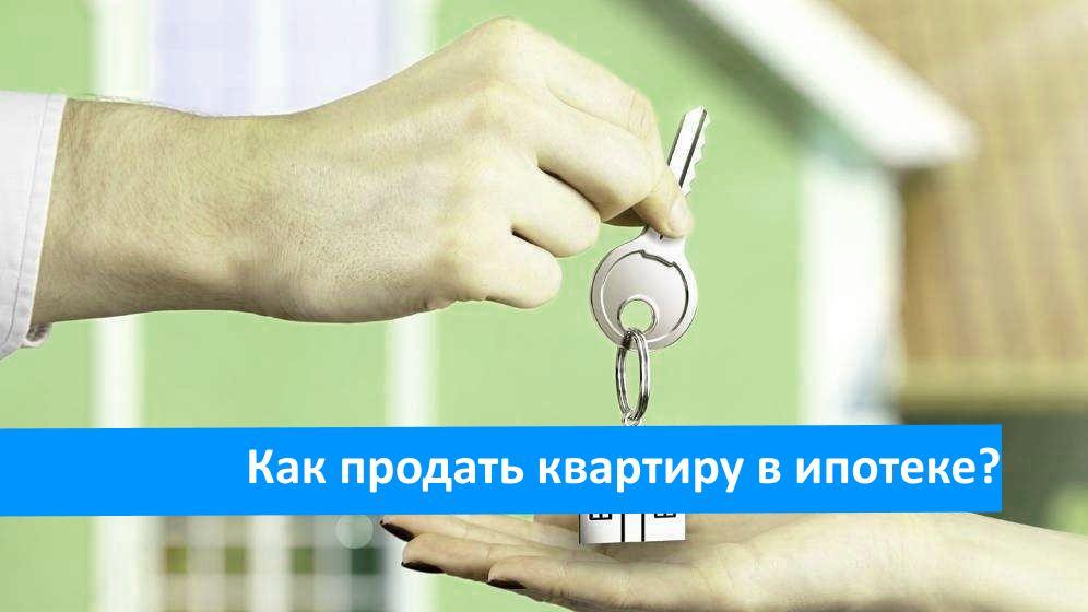 Как происходит продажа ипотечной квартиры