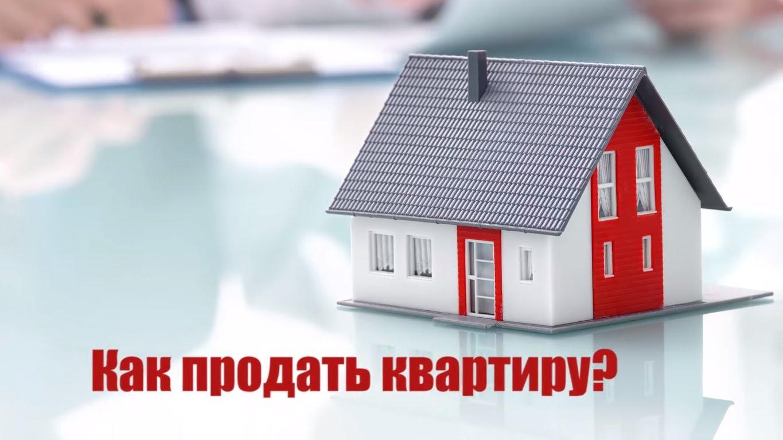 Как происходит продажа квартиры