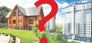 Что купить: частный дом или квартиру в многоквартирном доме