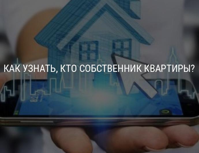 узнать кто собственник квартиры