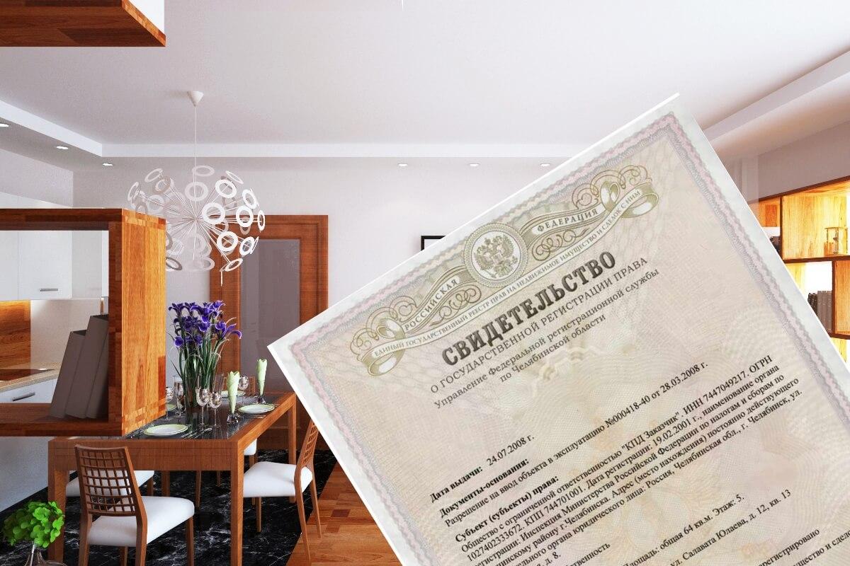 Процедура оформления квартиры в собственность